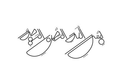 hanzaleh zanganeh 4omin besmelah logo
