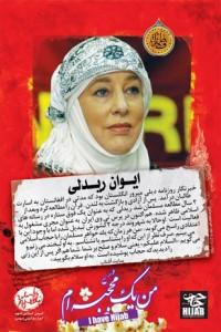 hijab-poster-edoardo-01-big