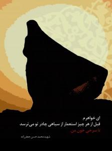 islam _ shia _ Reality  (20)
