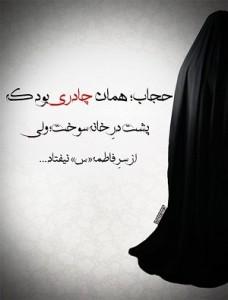 hejab_ khengoolestan