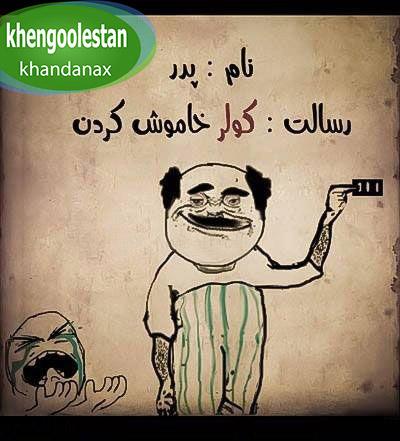 khengoolestan_khandanax (31)