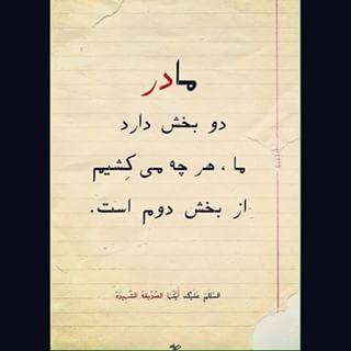 khengoolestan_axs_madar_hazrat_zahra