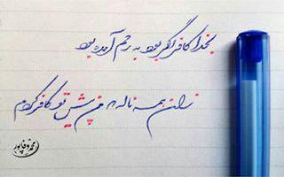 khengoolestan_sheer_shahriyar_asheghone