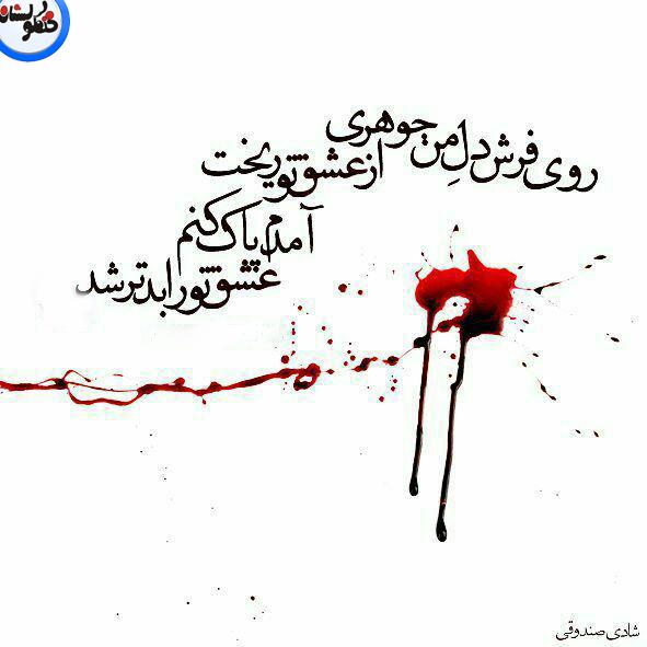 khengoolestan_yek_beyt_sheer_shadi_sandoghi
