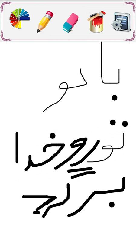 14_khordad_naghashi_ersal_shode (10)