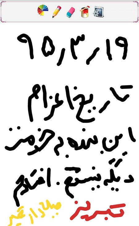 14_khordad_naghashi_ersal_shode (16)