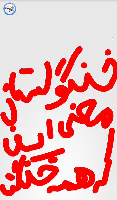 khengoolestan_naghashi_21_khordad_95 (4)