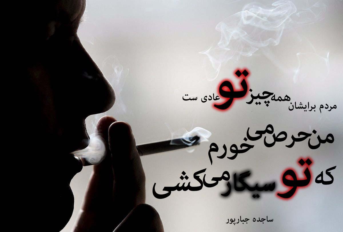 من _ حرص _ تو _ سیگار _ خنگولستان