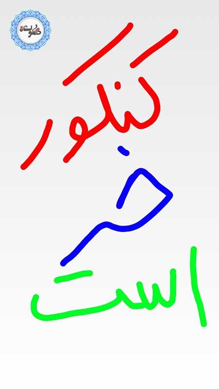 khengoolestan_naghashi_ersali_8_mehr_1395-6