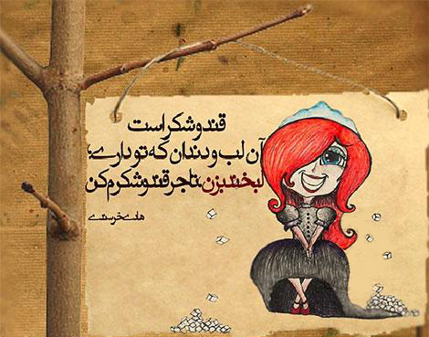 labkhand_bezan_4_aban_1395