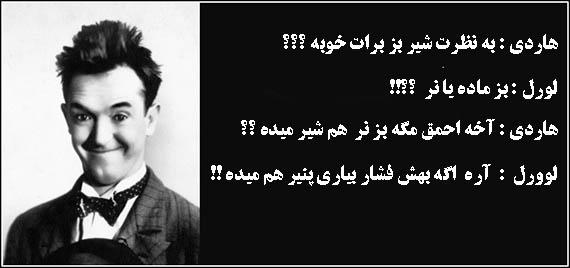 lorel_hardi_khengoolestan_24_aban_1395