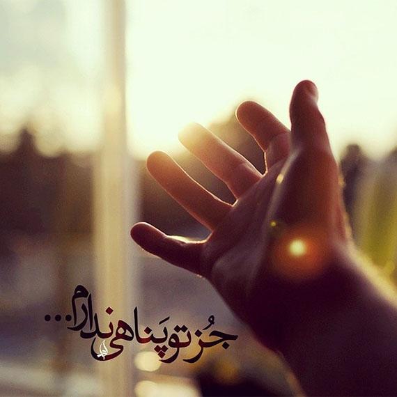 joz_to_panahi_nadaram_29_dey_1395