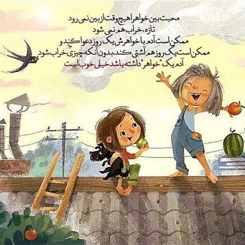 khengoolestan_post_khahar_16_dey_1395