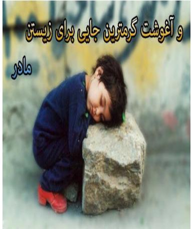 khengoolestan_post_miss_nafas_5_bahman_1395