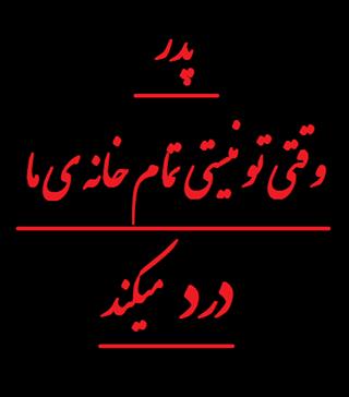 khengoolestan_post_nafas_5_bahman_1395