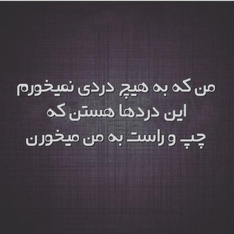khengoolestan_tanaz_sad_text_13_dey_1395