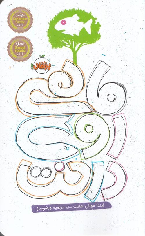 یک ذره کتاب   خنگولستان