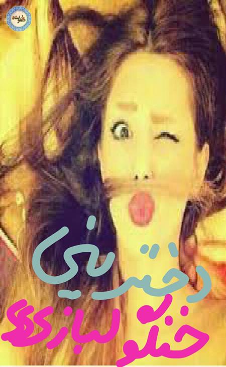 khengoolestan_naghashi_13_khordad_1396 (1)