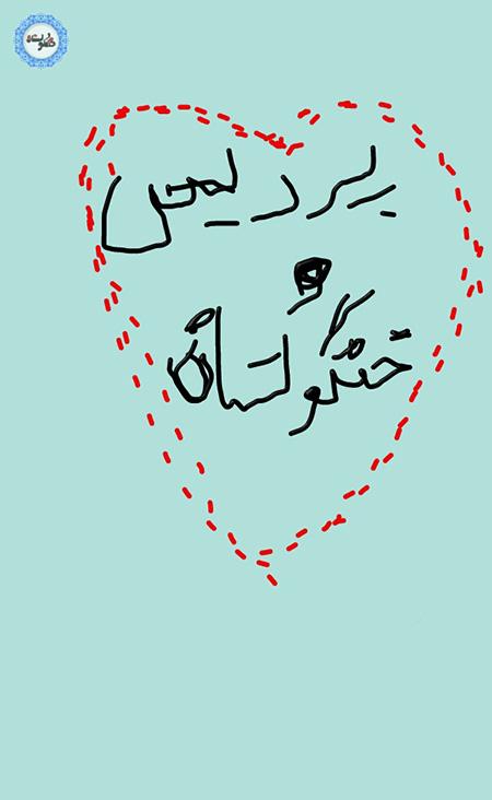 khengoolestan_naghashi_13_khordad_1396 (7)