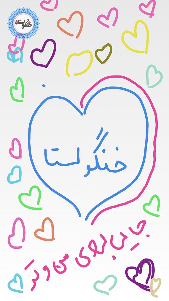 khengoolestan_naghashi_13_khordad_1396_1
