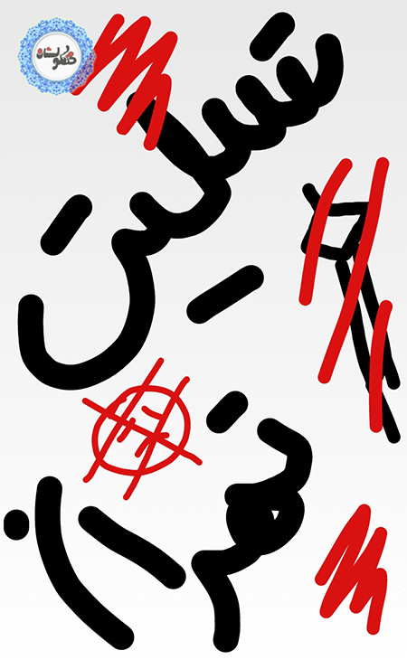 naghashi_2_tir_1396_khengoolestan (3)