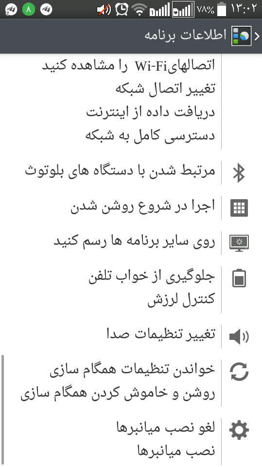 mobile_7_mordad_khengoolestan (1)