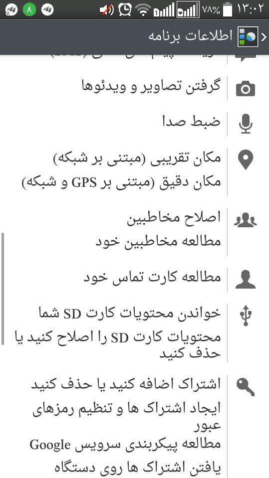 mobile_7_mordad_khengoolestan (2)