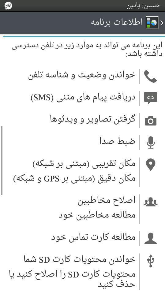 mobile_7_mordad_khengoolestan (3)