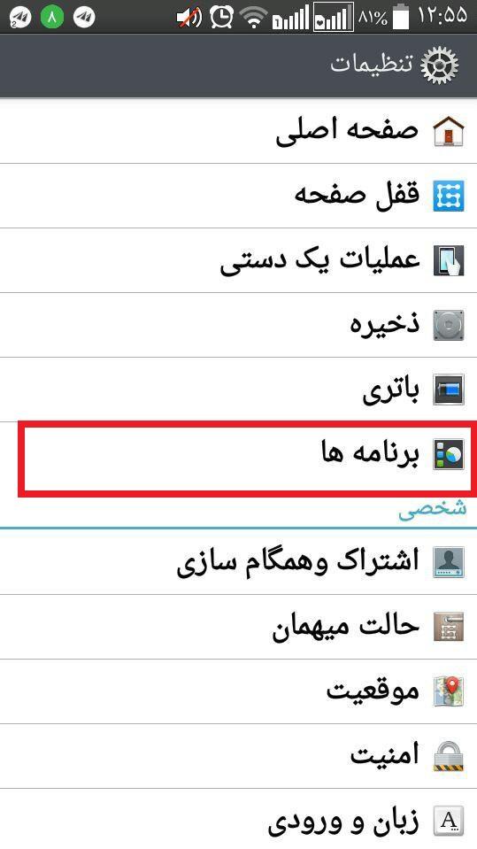mobile_7_mordad_khengoolestan
