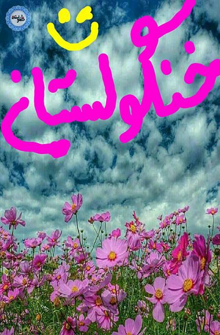 naghashi_28_tir_1396 (21)