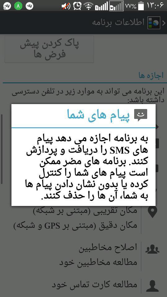 permision_android_khengoolestan (4)